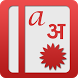 Offline English-Hindi Dict. by appkidunia