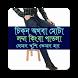 চিকন লম্বা ও মেদ কমানোর টিপস by Bangla App Lab
