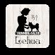TRIMING SALON Lehua (トリミングサロンレフア) by ジョイントメディア