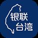 银联台湾 by 云蕾商貿股份有限公司
