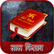 Lal Kitab by Royal Apps Studio