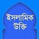 ইসলামিক উক্তি-quotes in bangla by DorkariApps BD