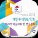 2018 대한투석혈관학회 제29차 학술대회 및 정기총회