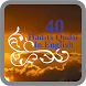 40 Hadits Qudsi In English by Mukhajad Media