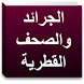 Qatar newspapers by mobileapp1973