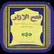 Kitab Fathul Izar by TMF Studio