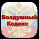 Воздушный кодекс РФ by jmlanier