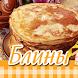 Блины для всей семьи Рецепты by Zhili-Byli