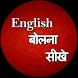 अंग्रेजी बोलना सीखे by GreenAppp