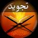 Tajweed Rules in (Urdu + Eng) by Pak Appz