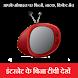 इंटरनेट के बिना टीवी देखें: पूर्ण स्वतंत्र और मज़ा by Burj Apps