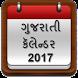 Gujarati Calender 2017 by Diwali creation