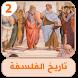 كتاب تاريخ الفلسفة المجلد 2