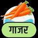 गाजर के फायदे