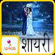 hindi status shayari by rpmob