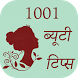 1001 Beauty Tips In Hindi by PL App