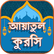 আয়াতুল কুরসি - Ayatul Kursi by Bangla Apps Market