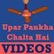 Upar Pankha Chalta Hai Poem by Jignesh Shastri