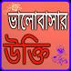 ভালোবাসার উক্তি by Bd Alif Apps