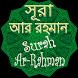 সূরা আর রহমান Surah Ar-Rahman by Apps House Soft
