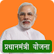 Pradhan Mantri Yojana by arya group up