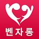 벤자롱_매장관리(가맹점용) by (주)커머스랩