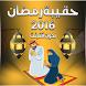 حقيبة رمضان 2016 بدون انترنت by Devkh ALQuRan