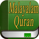 Malayalam Quran by Quran books