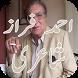 Ahmed Faraz Shayari by AH Developers