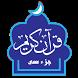 قرآن کریم (عم جزء)