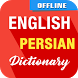 Persian Dictionary Offline by LearnSolo