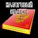 Налоговый кодекс (ноябрь 2012) by malcdevelop