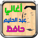Abdel Halim Hafez by ats store