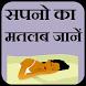 Sapno Ka Matlab सपनो का मतलब by Akshay Khesal
