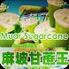 Muar Sugarcane by Technopreneur's Resource Centre Pte Ltd