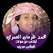 شيلة ليتني عن موتت الغالي فديته - محمد بن غرمان by topapplications