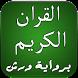 القران الكريم برواية ورش by askim