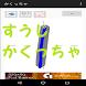 すうじかくっちゃ -数字を書いて採点(数字書く練習)- by raorio
