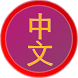 Chinese Flashcards by Ars Subtilior