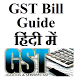 GST Bill Guide in Hindi by Purva Ahuj