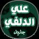 اغاني و شيلات علي الدلفي by New Generation App