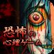 恐怖の心理ゲーム - 占い・心理テスト - by Businessdeco Co.,Ltd.