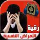 الرقية الشرعية - الأمراض النفسية و الإكتئاب by Arabic Audio Books