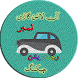 Vehicle Verification details by Otex-Wizo