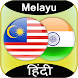 Malay to Hindi Translator