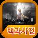 리니지2 레볼루션 백과사전 by 헝그리앱 게임연구소