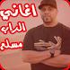 اغاني الراب مسلم بدون نت 2017 by AyOz
