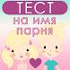 ТЕСТ на имя будущего парня by Elena Korol