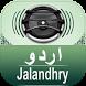 Quran Audio Urdu Jalandhry by Pakdata