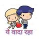 Latest Hindi Sms - ये वादा रहा by ये वादा रहा..SD